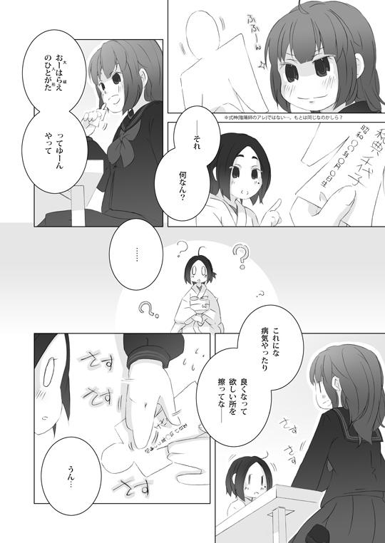 COMITIA103ペーパーマンガ1p目