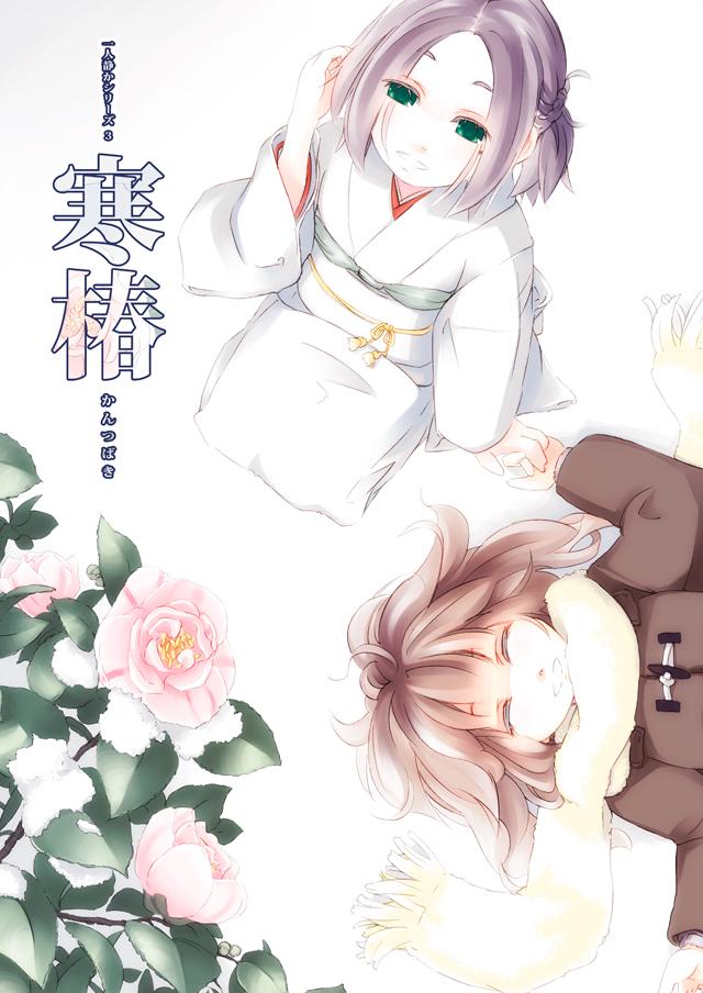 夏コミ(C84)新刊 「寒椿」表紙