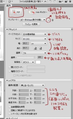 Adobe Bridgeで複数ページPDF作成