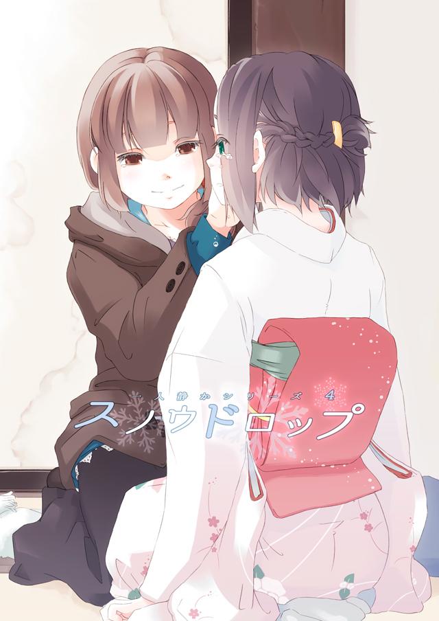スノウドロップ表紙 千代子&雪子