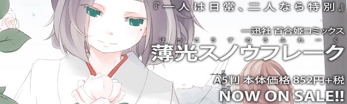 一迅社 百合姫コミックス 「薄光スノウフレーク」