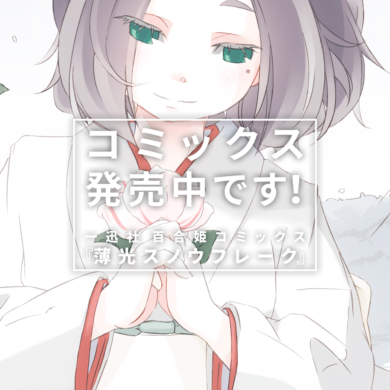 アイキャッチ-コミックス情報