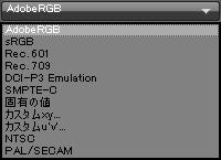 RGBプライマリの設定項目