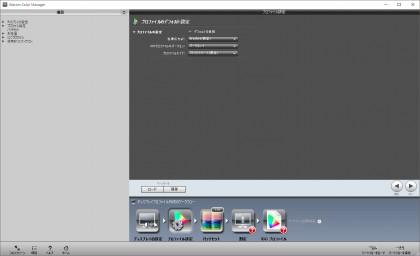 Wacom Color Manager プロファイル設定