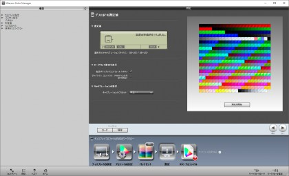 Wacom Color Manager 測定(測定後)