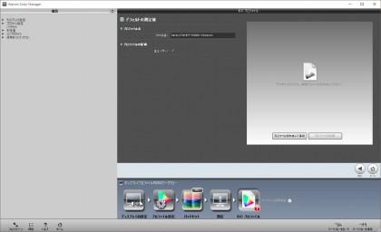 Wacom Color Manager ICCプロファイル画面1