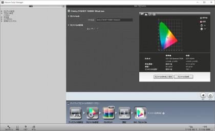 Wacom Color Manager ICCプロファイル画面2
