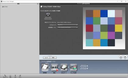 Wacom Color Manager ディスプレイ品質検証基準値