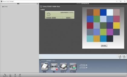Wacom Color Manager ディスプレイ品質検証測定値