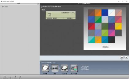 Wacom Color Manager ディスプレイ品質検証測定値(測定後)
