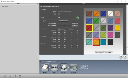 Wacom Color Manager レポート