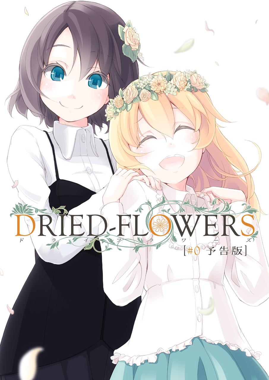 「DRIED-FLOWERS #0 予告版」表紙