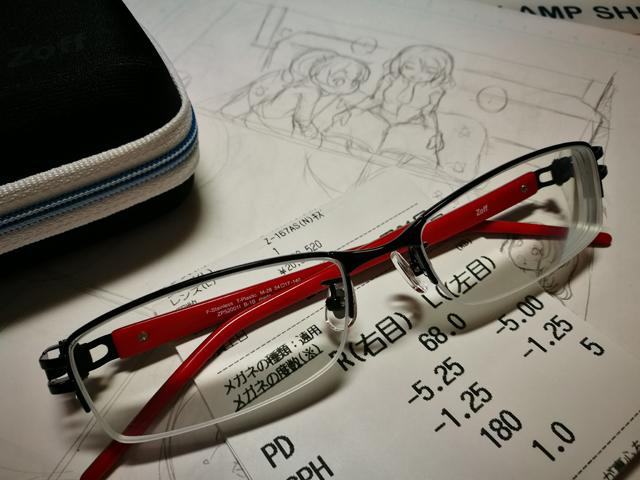 メガネ新調しました
